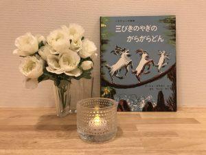 三びきのやぎのがらがらどん baby-number-book3