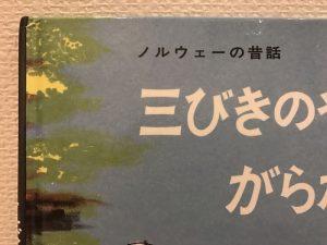 三びきのやぎのがらがらどん表紙 baby-number-book5